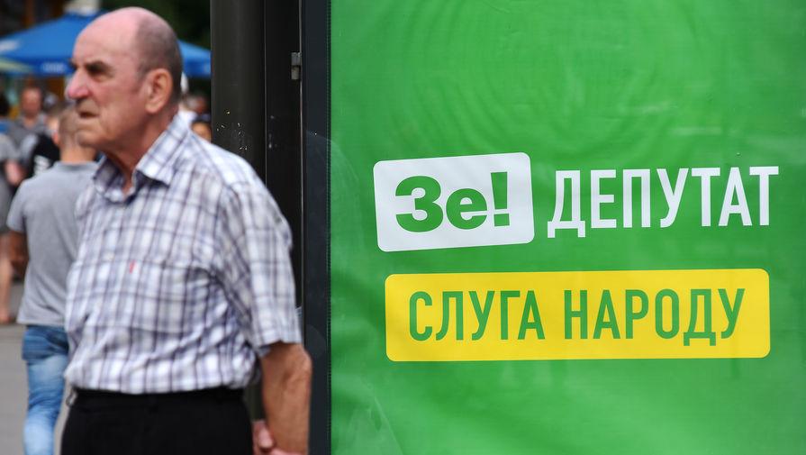 Партия Зеленского хочет убрать госадминистрацию