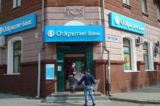 Открытие - сделает из четырех банков два