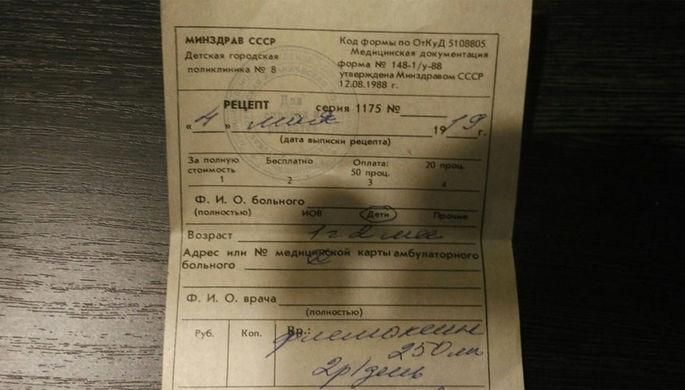 «Бланки СССР еще в ходу»: младенцу выписали рецепт от 1919 года