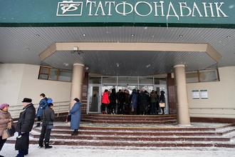 Жители Казани у здания Татфондбанка