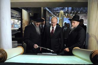 Владимир Путин во время посещения Еврейского музея и центра толерантности
