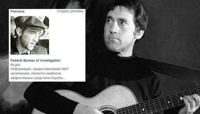 Высоцкий и «12 стульев»: как ФБР заманивает русских в Facebook