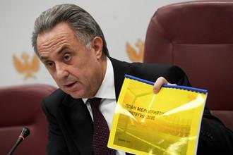 Виталий Мутко на пресс-конференции, во время которой он объявил о приостановлении своих полномочий президента РФС