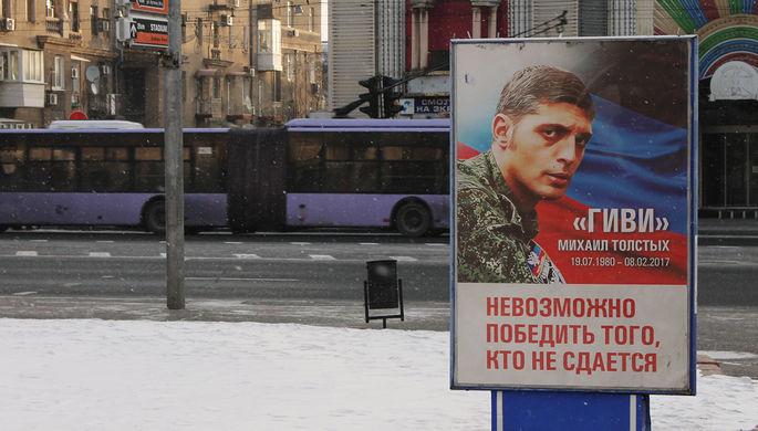 Плакат, посвященный командиру батальона ополчения ДНР «Сомали» Михаилу Толстых (позывной Гиви), на улице Донецка