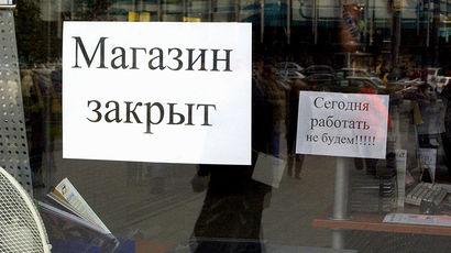 Экономисты не исключают продолжения рецессии в России в следующем году