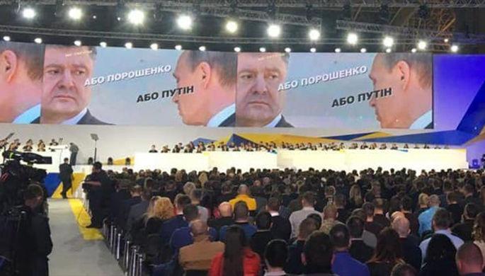 Украина выбирает Путина? В МИДе пошутили над Порошенко
