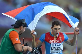 Российский легкоатлет Александр Меньков