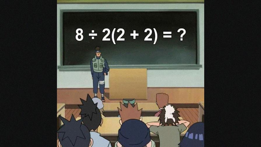 Математик объяснила решение озадачившего Сеть примера