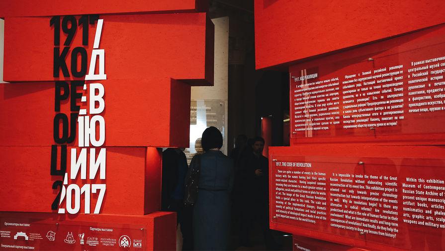 Выставка «1917. Код революции»