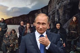 Путин и персонажи из сериала «Игра престолов» (коллаж)