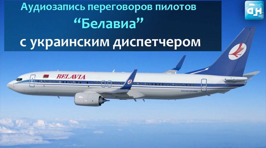 Рейс 612 запись переговоров