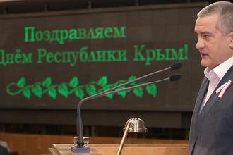 Глава Республики Крым Сергей Аксенов выступает на торжественном собрании в честь празднования Дня Республики Крым в Симферополе
