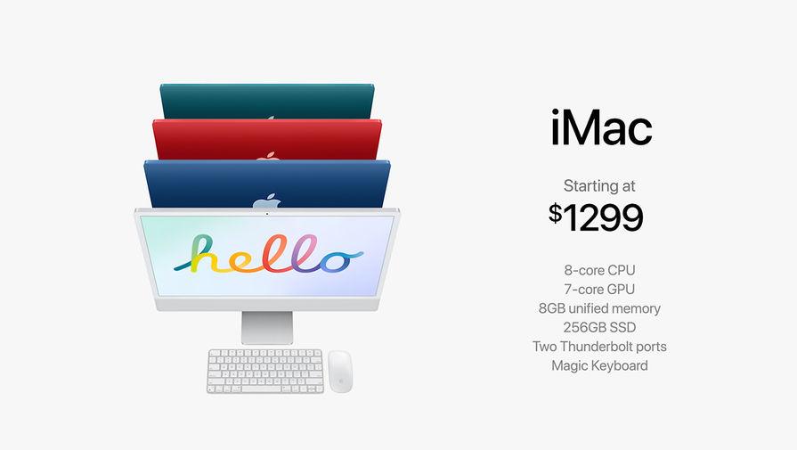 Цена на новый iMac во время весенней презентации Apple, 20 апреля 2021 года