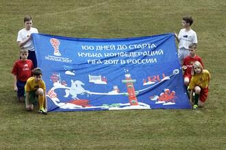 Кубок конфедераций по футболу стартует 17 июня и пройдет в четырех городах России