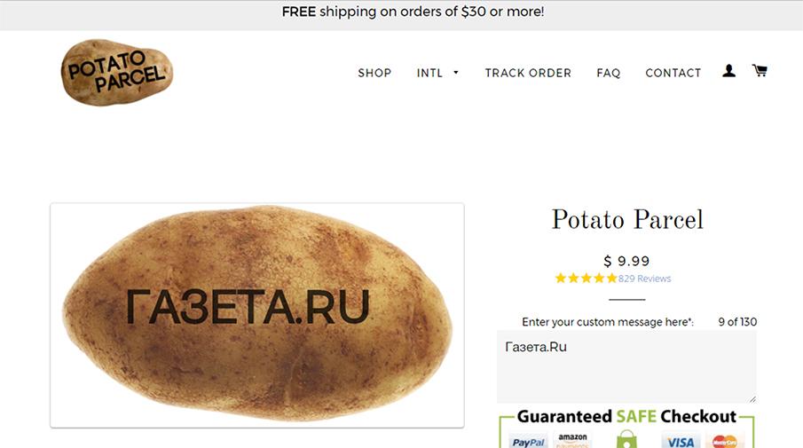 эротические рассказы на картошке в наше время бесплатно