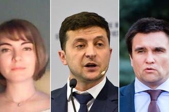 Михайленко, Зеленский и Климкин (коллаж)