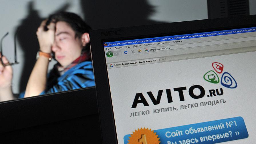 Сайт бесплатных объявлений AVITO.