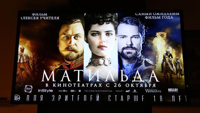 Постер фильма «Матильда» в день премьеры в Москве, 24 октября 2017 года
