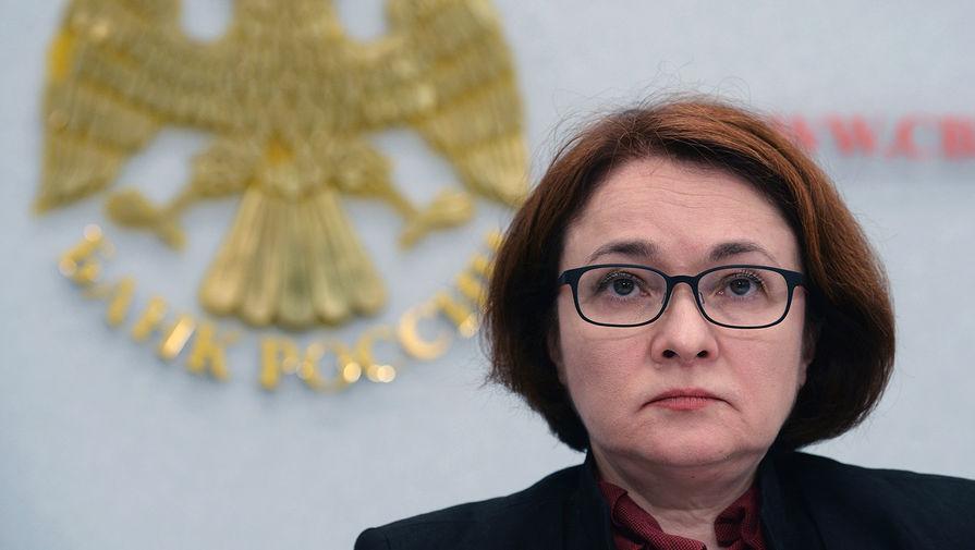 Председатель Центрального банка России Эльвира Набиуллина на пресс-конференции по итогам заседания совета директоров 16 сентября 2016 года