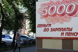 Расплата будет страшной: россияне опять набрали кредитов