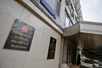 Здание Министерства культуры РФ в Китайгородском проезде в Москве