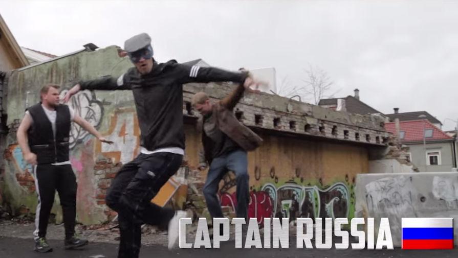 Пародия на супергероя «Капитан Америка» в условиях европейской реальности