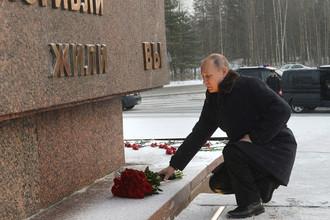 Владимир Путин на церемонии возложения цветов к монументу «Рубежный камень», установленный в память о бойцах Великой отечественной войны, воевавших в годы блокады, на военно-историческом комплексе «Невский пятачок» в Ленинградской области, 18 января 2018 года