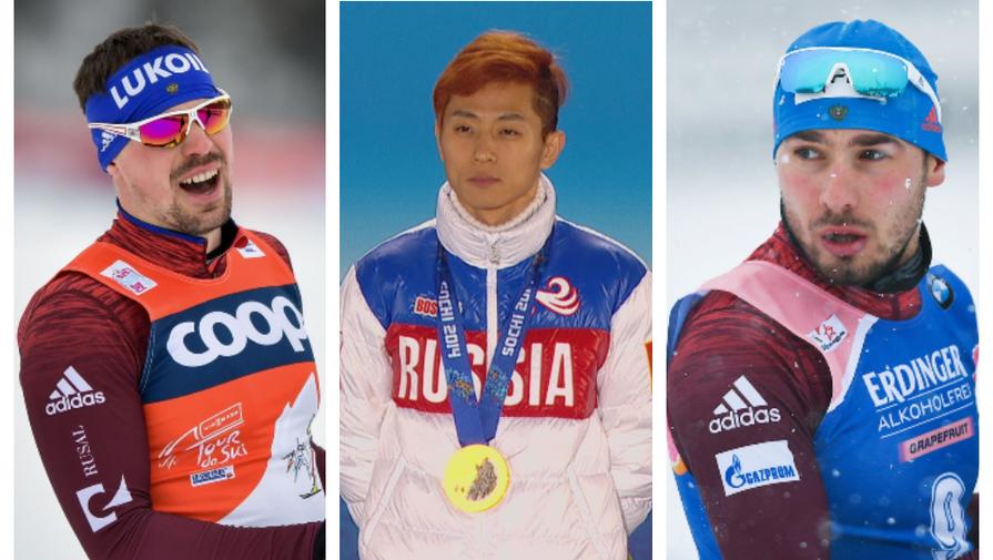 Российские спортсмены Сергей Устюгов (слева), Виктор Ан и Антон Шипулин (справа)