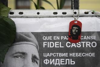 Портрет Фиделя Кастро у посольства Кубы в Москве