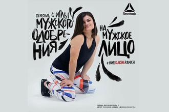 Первоисточник рекламной кампании Reebok в России (позже эта фотография была удалена из официального аккаунта бренда)