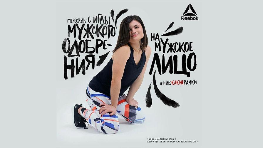 В Reebok отреагировали на скандал с феминистской рекламой в России