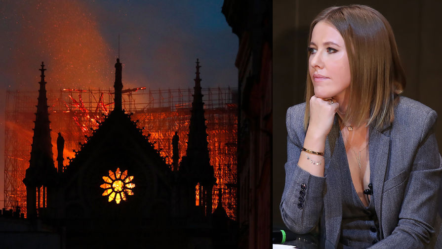 Собчак назвала причины пожара в Нотр-Даме
