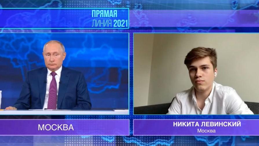 Задавший Путину вопрос блогер признался, что ему стало спокойнее после слов президента