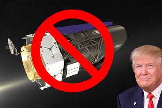 Космический телескоп WFIRST и президент США Дональда Трамп, коллаж