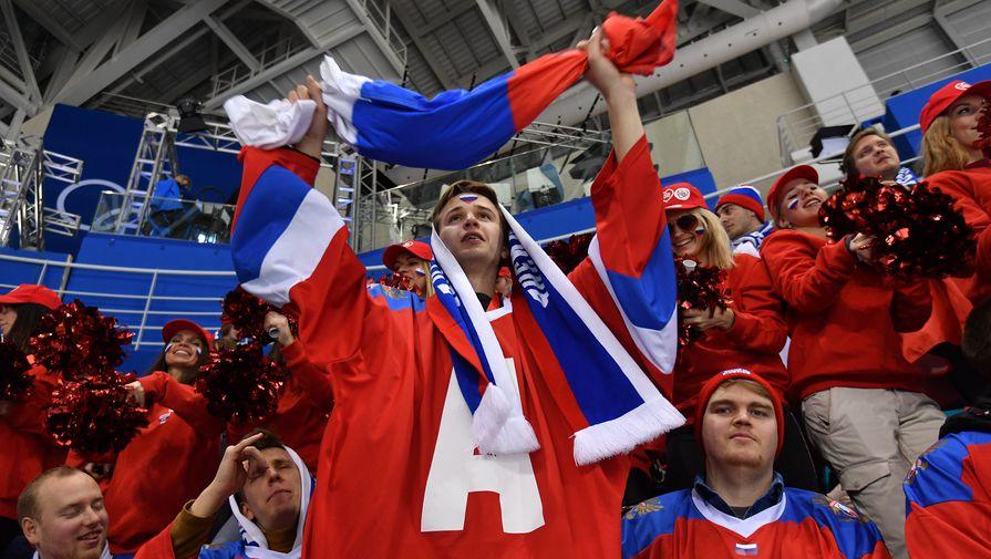 Российские болельщики на матче Россия — Финляндия по хоккею среди женщин группового этапа Олимпиады-2018