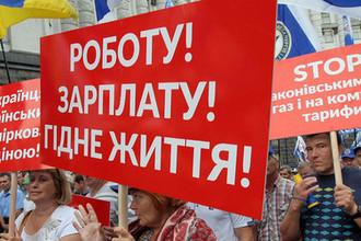 Участники митинга против повышения цен на газ и тарифов на услуги ЖКХ у здания кабмина Украины, 2016 год