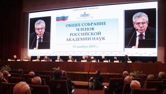 Участники заключительного дня общего собрания Российской академии наук в Москве, 15 ноября 2019 года