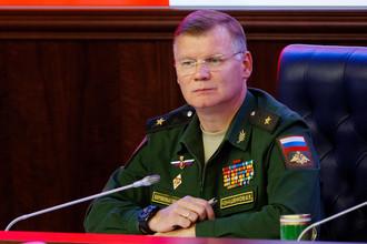 Официальный представитель министерства обороны России генерал-майор Игорь Конашенков