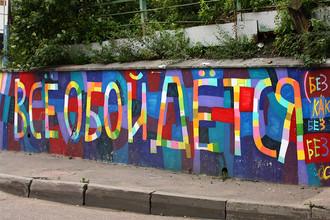 Стена граффити на «Винзаводе», 2012 год