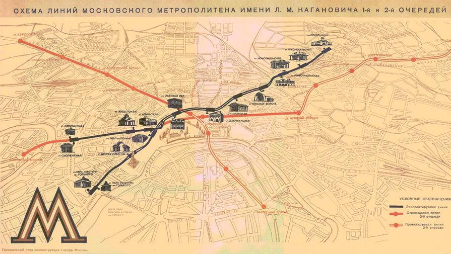 Схема линий Московского Метрополитена 1-й и 2-й очередей, 1930-е годы