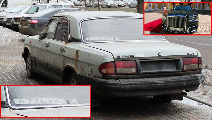 Автомобиль ГАЗ-3110 «Волга» с номерами «В776УС77» c сайта avto-nomer.ru и кадр с...