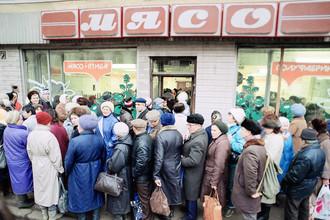 Очередь в магазин в Москве, декабрь 1990 года