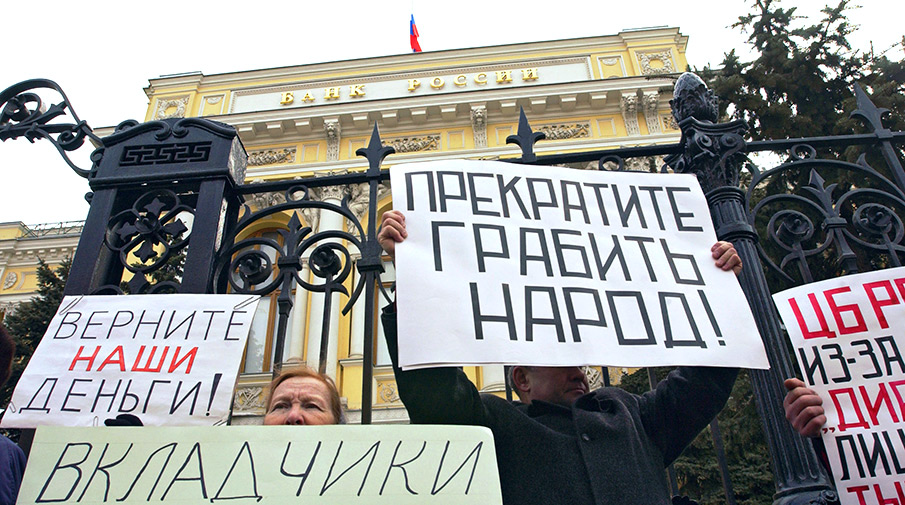 Москва пошла в ломбард