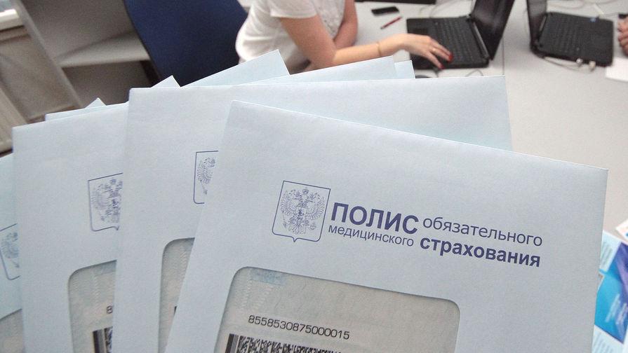 Россиянам советуют получить новые полисы ОМС до 1 ноября 2019 года