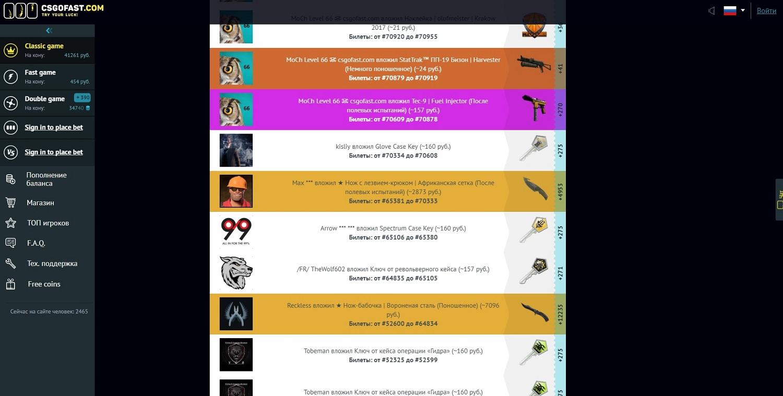 Скриншот сайта csgofast.com / Газета.Ru
