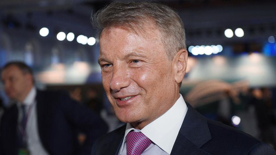 Президент и председатель правления «Сбербанка» Герман Греф