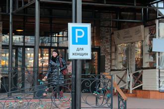 Знак «Парковка для женщин» в Москве