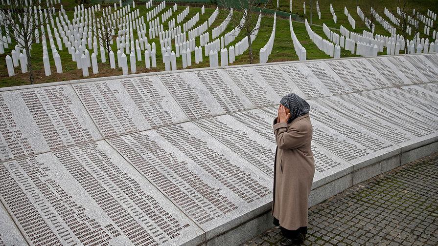 Мемориальный центр в Сребренице