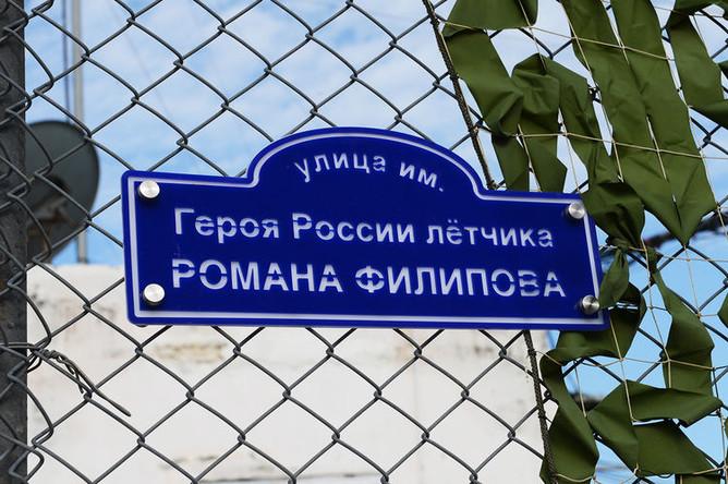Улица на базе Хмеймим, названная в честь летчика Романа Филипова, погибшего в Сирии 3 февраля 2018 года. Его штурмовик СУ-25СМ был сбит боевиками, но сам пилот успел катапультироваться. На земле он попал в окружении, отстреливался из пистолета Стечкина, а после подорвал себя и окружавших его боевиков гранатой.