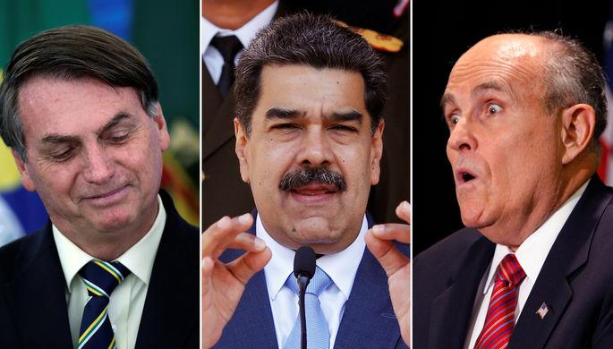 Президент Бразилии Жаир Болсонару, глава Венесуэлы Николас Мадуро и бывшый мэр Нью-Йорка и личного юриста ТрампаРудольф Джулиани